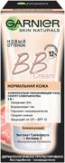 Garnier Skin Naturals Секрет Совершенства Ванильно-Розовый BB крем для нормальной кожи лица