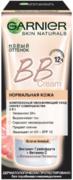 Garnier Skin Naturals Секрет Совершенства Молочно-Бежевый BB крем для нормальной кожи лица