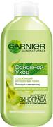Garnier Skin Naturals Основной Уход Экстракт Винограда тоник освежающий витаминный для нормальной и смешанной кожи
