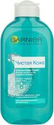 Garnier Skin Naturals Чистая Кожа тоник очищающий против черных точек и жирного блеска