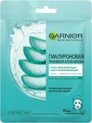Garnier Skin Naturals Алоэ маска гиалуроновая тканевая для всех типов кожи лица