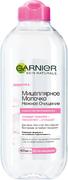 Garnier Skin Naturals Нежное Очищение мицеллярное молочко для сухой и чувствительной кожи