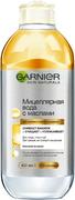 Garnier Skin Naturals мицеллярная вода с маслами для снятия стойкого макияжа