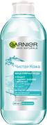Garnier Skin Naturals Чистая Кожа Мицеллярная вода для чувствительной, комбинированной и жирной кожи