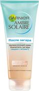 Garnier Ambre Solaire Усилитель Загара Глицерин+Витамин Е крем увлажняющий после загара