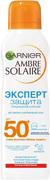 Garnier Ambre Solaire Эксперт Защита SPF50+ солнцезащитный сухой спрей для светлой и чувствительной кожи