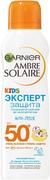 Garnier Ambre Solaire Kids Эксперт Защита Анти-Песок SPF50+ солнцезащитный сухой спрей для нежной детской кожи