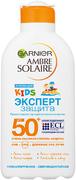 Garnier Ambre Solaire Kids Эксперт Защита SPF50+ молочко для детей увлажняющее солнцезащитное