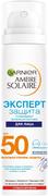 Garnier Ambre Solaire Эксперт Защита SPF50 защитный увлажняющий сухой спрей для лица