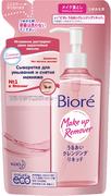 Biore Make Up Remover сыворотка увлажняющая для умывания и снятия макияжа