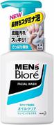 Biore Men's Facial Wash пенка для умывания и бритья с ароматом цитрусовых