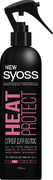 Syoss Professional Perfomance Heat Protect спрей для волос эффективная термозащита