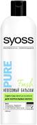 Syoss Professional Performance Pure Fresh бальзам для нормальных волос