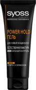 Syoss Professional Perfomance Power Hold гель для стойкой укладки волос