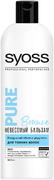Syoss Professional Perfomance Pure Bounce бальзам для тонких волос