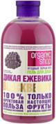 Organic Shop Blackberry Дикая Ежевика гель для душа