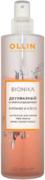Оллин Professional Bionika Nutrition and Shine спрей-кондиционер двухфазный для волос питание и блеск
