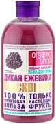 Organic Shop Blackberry Дикая Ежевика пена для ванн