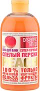 Organic Shop Peach Cпелый Персик пена для ванн