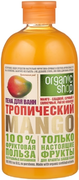 Organic Shop Тропический Mango пена для ванн
