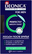 Деоника Shaving Line for Men Perfectly Smooth Shave лосьон после бритья для чувствительной кожи