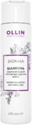 Оллин Professional Bionika Energy Shampoo Anti Hair Loss шампунь энергетический против выпадения волос