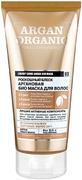 Organic Shop Argan Organic Naturally Professional Роскошный Блеск Аргановая био маска для волос