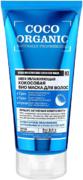 Organic Shop Coco Organic Naturally Professional Мега Увлажняющая Кокосовая био маска для волос