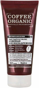 Organic Shop Coffee Organic Naturally Professional Быстрый Рост Кофейная био маска для волос