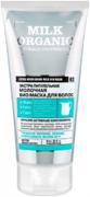 Organic Shop Milk Organic Naturally Professional Экстра Питательная Молочная био маска для волос