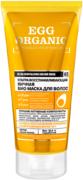 Organic Shop Egg Organic Naturally Professional Ультра Восстанавливающая Яичная био маска для волос