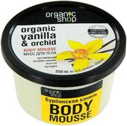 Organic Shop Organic Vanilli & Orchid Body Mousse Бурбонская Ваниль мусс для тела
