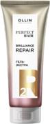 Оллин Professional Perfect Hair Brilliance Repair гель-экстра насыщающий этап 2