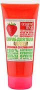 Organic Shop Strawberry Клубника со Сливками скраб для тела