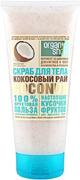 Organic Shop Coconut Кокосовый Рай скраб для тела