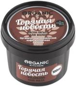 Organic Shop Organic Kitchen Горячая Новость маска-объем для волос