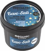 Organic Shop Organic Kitchen Баю-Бай крем-восстановление для лица ночной