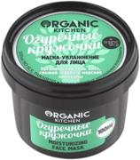 Organic Shop Organic Kitchen Огуречные Кружочки маска-увлажнение для лица