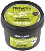Organic Shop Organic Kitchen Фисташковая Мафия скраб для лица полирующий