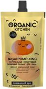 Organic Shop Organic Kitchen Royal Pump-King Домашний Spa пилинг для лица полирующий натуральный энзимный