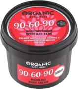 Organic Shop Organic Kitchen 90-60-90 крем для тела моделирующий