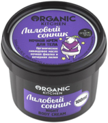 Organic Shop Organic Kitchen Лиловый Сонник крем для тела ночной