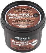 Organic Shop Organic Kitchen Ночь перед Рождеством масло для тела густое расслабляющее