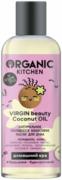 Organic Shop Organic Kitchen Virgin Beauty Coconut Oil Кокосовое Молодость Кожи натуральное масло для душа пенящееся