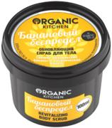 Organic Shop Organic Kitchen Банановый Беспредел скраб для тела обновляющий