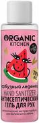 Organic Shop Organic Kitchen Hand Sanitizer Арбузный Леденец гель для рук антисептический