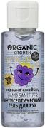 Organic Shop Organic Kitchen Hand Sanitizer Корзина Ежевики гель для рук антисептический