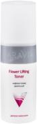Аравия Professional Flower Lifting Toner лифтинг-тонер цветочный