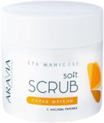 Аравия Professional Spa Manicure Soft Scrub скраб для рук мягкий с маслом персика
