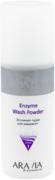 Аравия Professional Enzyme Wash Powder Stage 1 пудра энзимная для умывания